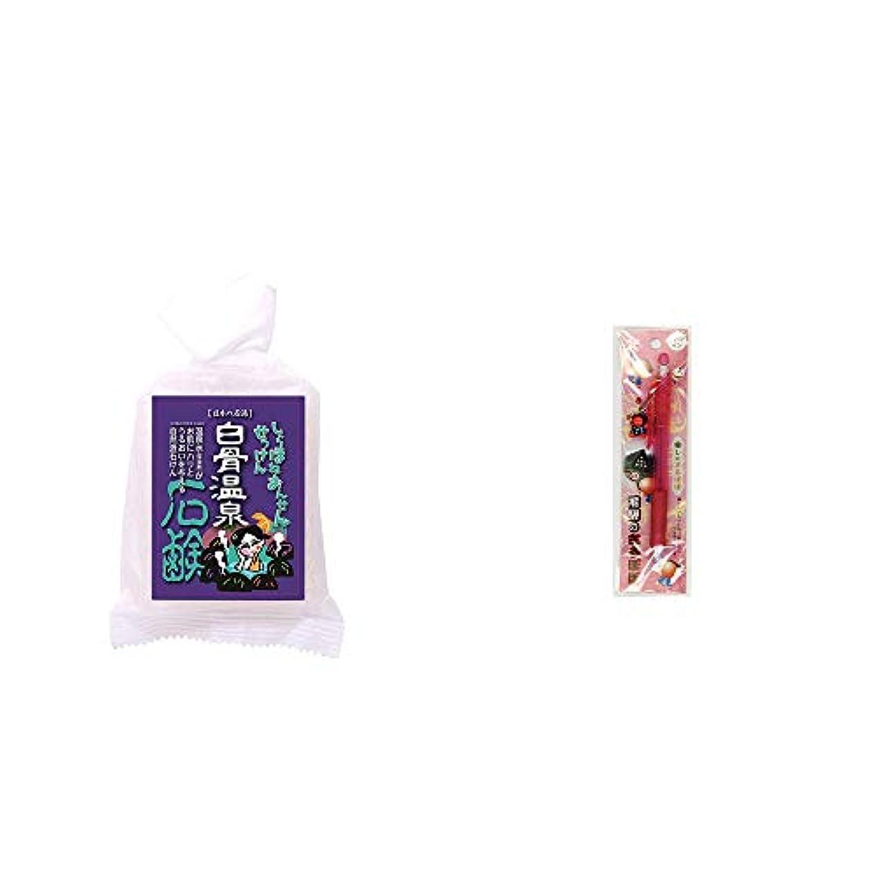 課税行う狐[2点セット] 信州 白骨温泉石鹸(80g)?さるぼぼ 癒しシャープペン 【ピンク】