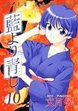 藍より青し (10) (Jets comics (919))