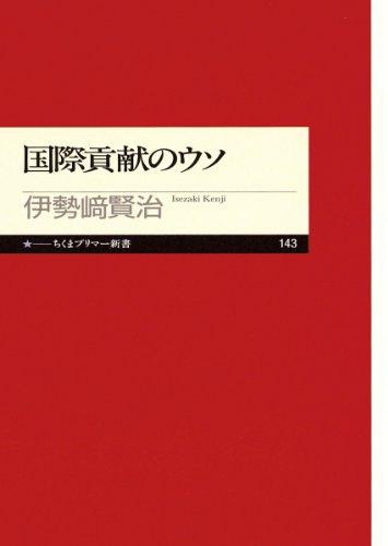 国際貢献のウソ (ちくまプリマー新書)