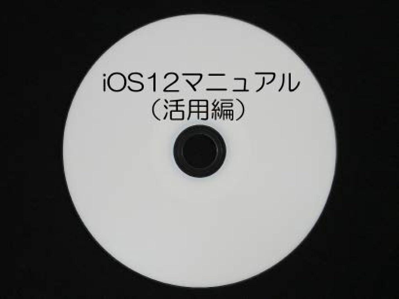 クレデンシャル表向き確立iOS12 マニュアル(活用編)DVD版