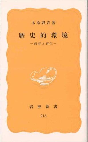 歴史的環境―保存と再生 (岩波新書 黄版 (216))の詳細を見る