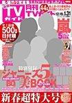 月刊TVガイド関東版 2016年 02 月号 [雑誌]