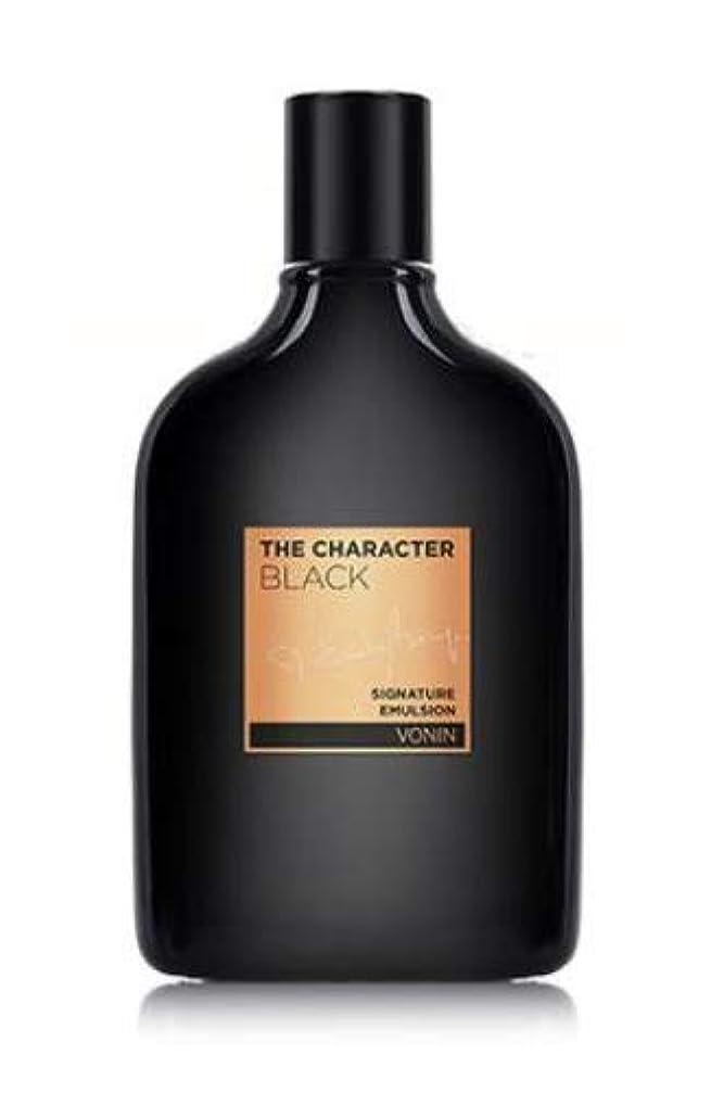 ミット軽量細菌[ボニン] VONIN [The Character ブラック シグネチャー エマルジョン 140ml] The Character Black Signature Emulsion 140ml [海外直送品]