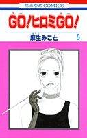 GO! ヒロミ GO! 5 (花とゆめコミックス)の詳細を見る