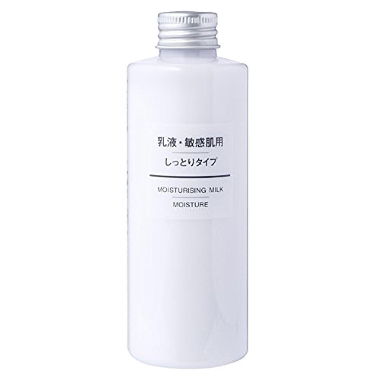 想像力豊かな記録香水無印良品 乳液?敏感肌用?しっとりタイプ 200mL