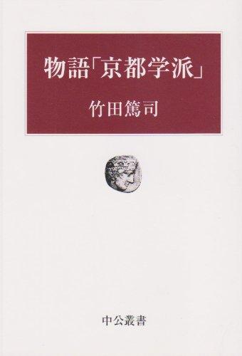 物語「京都学派」 (中公叢書)の詳細を見る