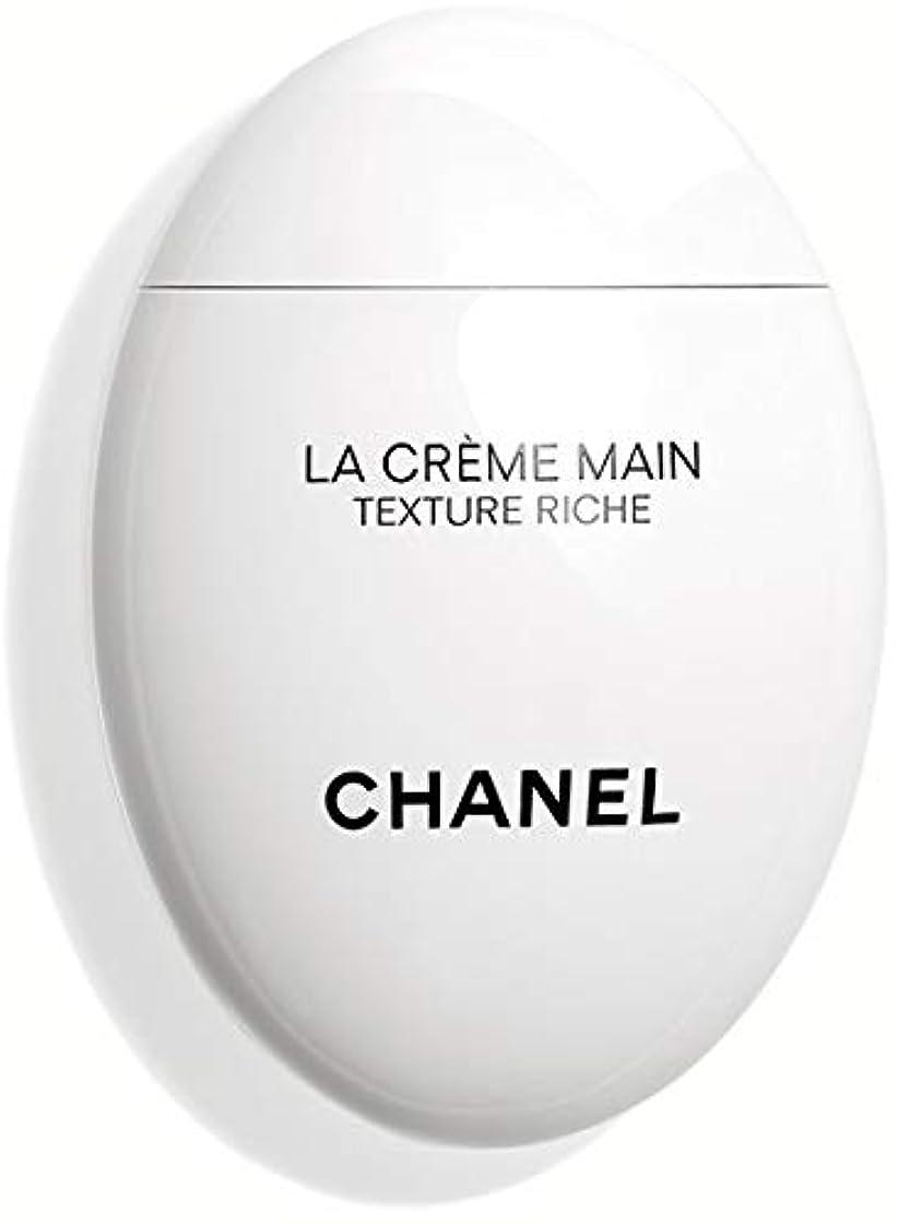混乱した大砲立場CHANEL LA CREME MAIN TEXTURE RICHE シャネル ラ クレーム マン リッシュ ハンドクリーム (リッチ)50ml オリジナルラッピング&ショップバッグ