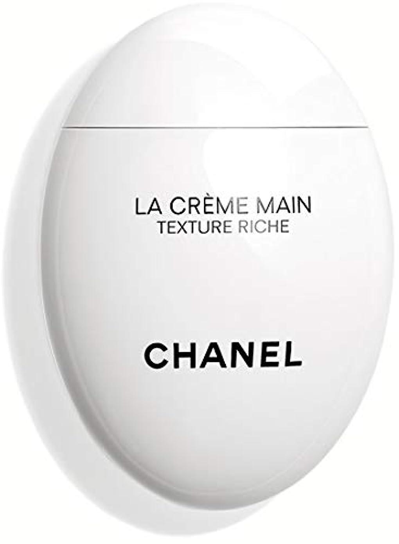 ゲージ欺く理論CHANEL LA CREME MAIN TEXTURE RICHE シャネル ラ クレーム マン リッシュ ハンドクリーム (リッチ)50ml オリジナルラッピング&ショップバッグ
