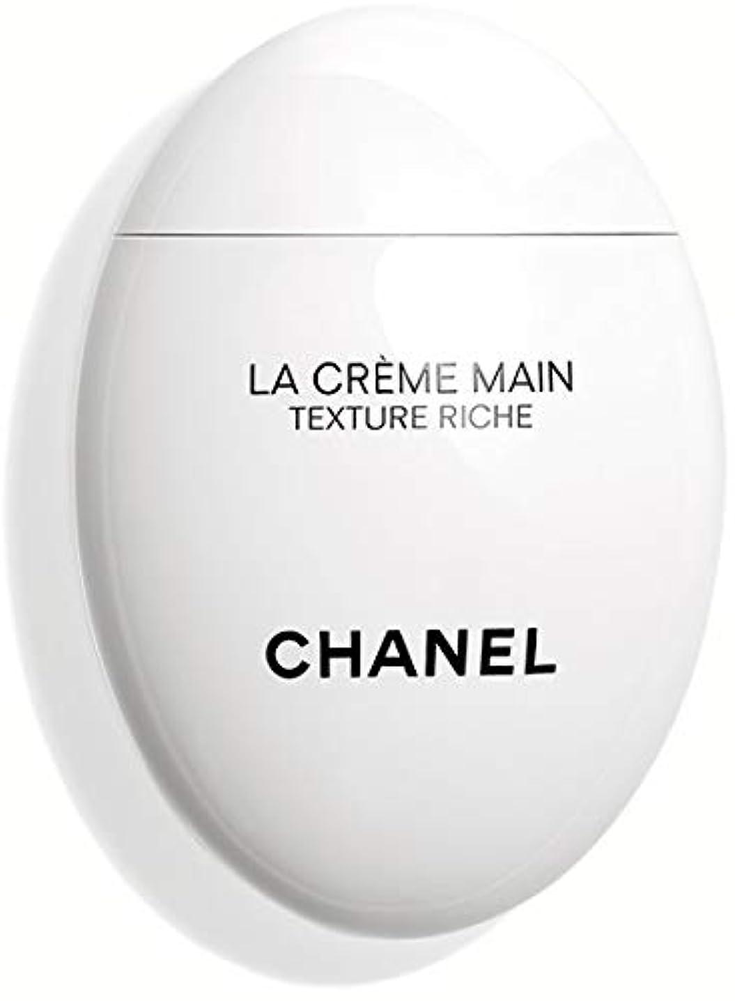 黒くする手のひらハチCHANEL LA CREME MAIN TEXTURE RICHE シャネル ラ クレーム マン リッシュ ハンドクリーム (リッチ)50ml オリジナルラッピング&ショップバッグ