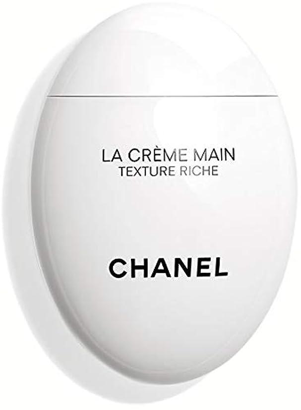 テクトニック予想する完璧CHANEL LA CREME MAIN TEXTURE RICHE シャネル ラ クレーム マン リッシュ ハンドクリーム (リッチ)50ml オリジナルラッピング&ショップバッグ
