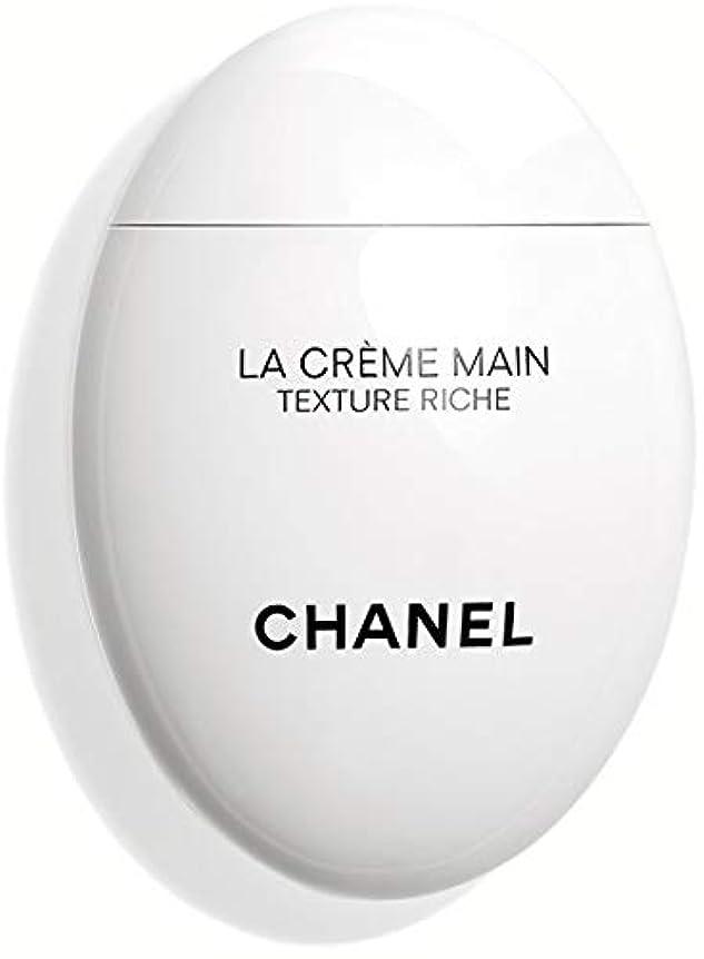 ドットふりをするまたねCHANEL LA CREME MAIN TEXTURE RICHE シャネル ラ クレーム マン リッシュ ハンドクリーム (リッチ)50ml オリジナルラッピング&ショップバッグ