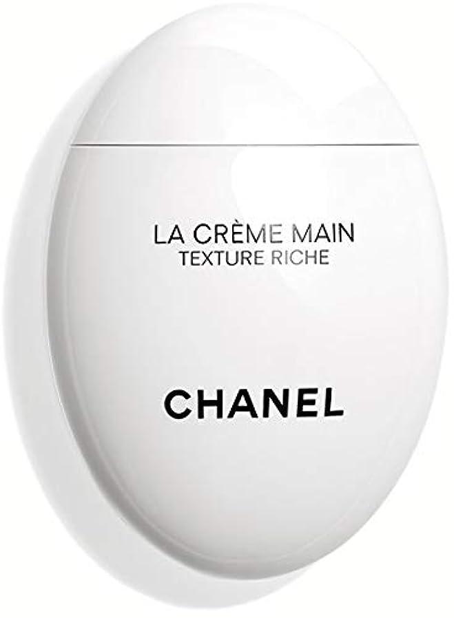 露彫る伝えるCHANEL LA CREME MAIN TEXTURE RICHE シャネル ラ クレーム マン リッシュ ハンドクリーム (リッチ)50ml オリジナルラッピング&ショップバッグ