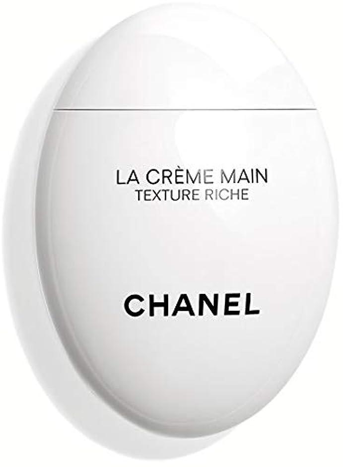 危険なみ神秘的なCHANEL LA CREME MAIN TEXTURE RICHE シャネル ラ クレーム マン リッシュ ハンドクリーム (リッチ)50ml オリジナルラッピング&ショップバッグ