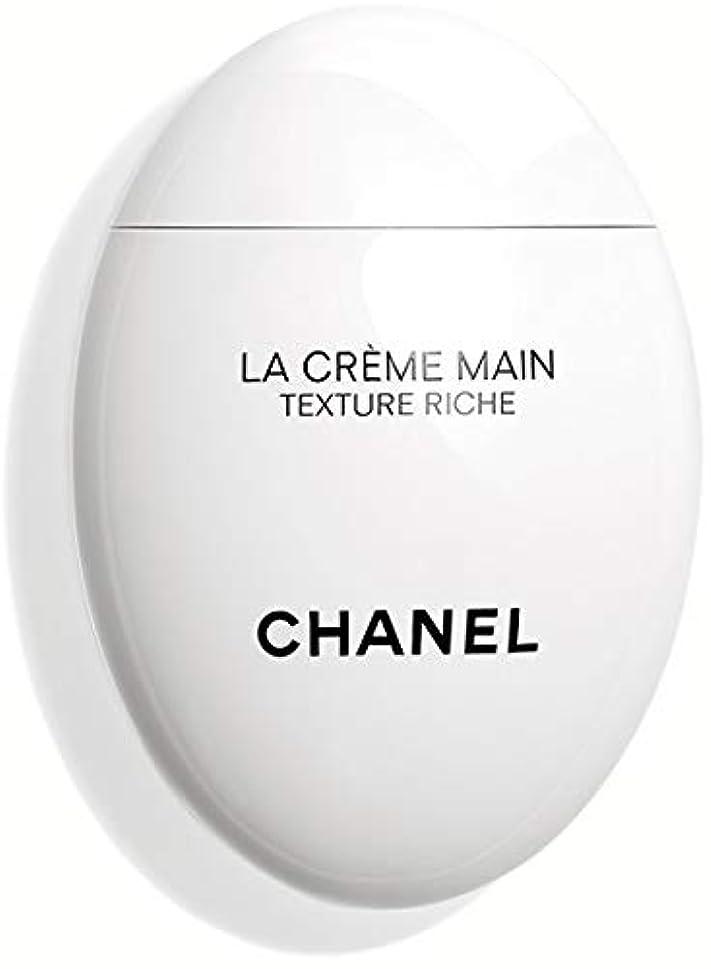 変化する雇用者倫理的CHANEL LA CREME MAIN TEXTURE RICHE シャネル ラ クレーム マン リッシュ ハンドクリーム (リッチ)50ml オリジナルラッピング&ショップバッグ