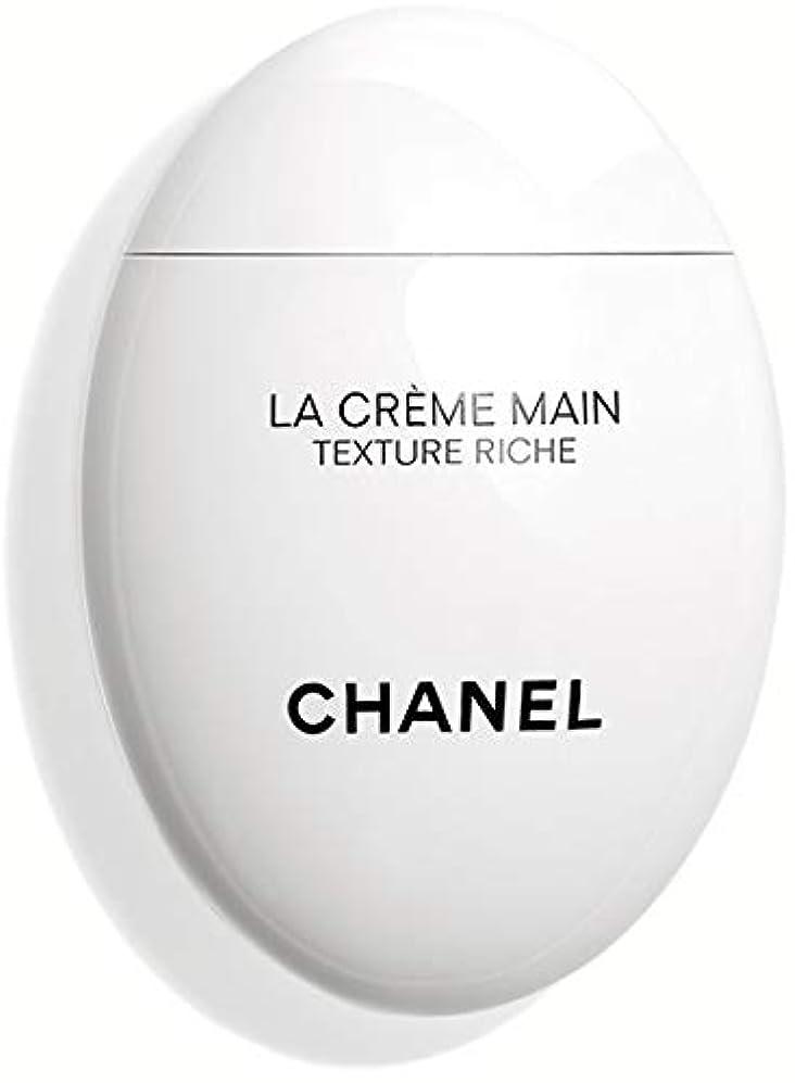 野なアラブサラボ吐き出すCHANEL LA CREME MAIN TEXTURE RICHE シャネル ラ クレーム マン リッシュ ハンドクリーム (リッチ)50ml オリジナルラッピング&ショップバッグ