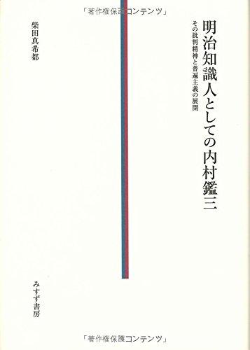 明治知識人としての内村鑑三――その批判精神と普遍主義の展開