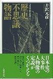 歴史不思議物語―日本史の闇を照射する