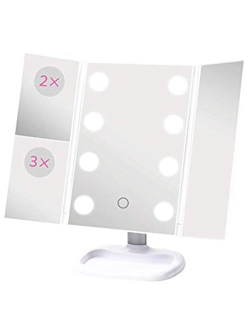 機械的になぜなら広範囲にS.Beauty 三面鏡 LEDライト付き2WAY卓上ミラー 軽量薄型モデル