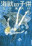 海獣の子供 (2) (IKKI COMIX)