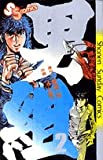 男組 2 (少年サンデーコミックス)