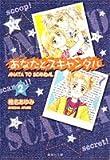 あなたとスキャンダル 2 (集英社文庫―コミック版) (集英社文庫 し 44-7)