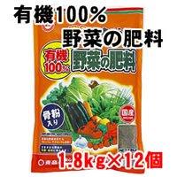 東商 有機100% 野菜の肥料 1.8kg×12個