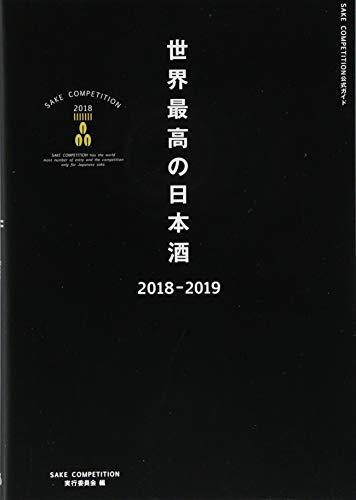 世界最高の日本酒2018-2019