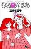 うる星やつら〔新装版〕 (24) (少年サンデーコミックス)
