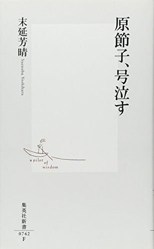 原節子、号泣す (集英社新書) -