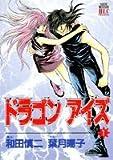 ドラゴンアイズ / 和田 慎二 のシリーズ情報を見る