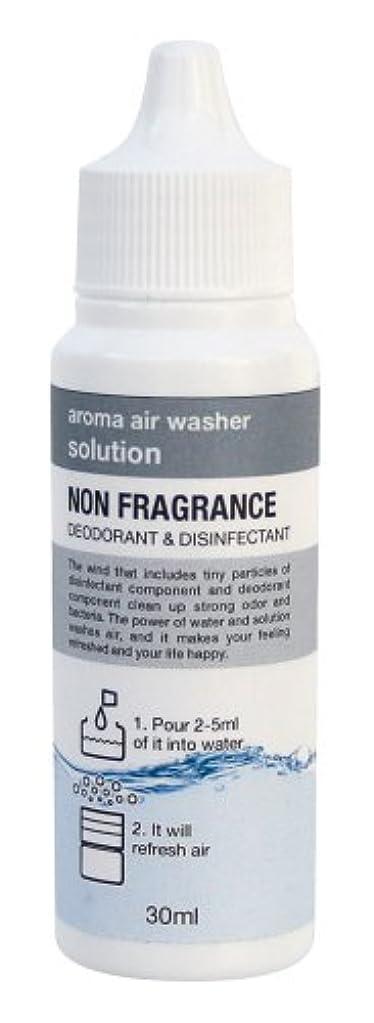 懺悔調子安息空気洗浄器 専用ソリューション 30ml 無香料