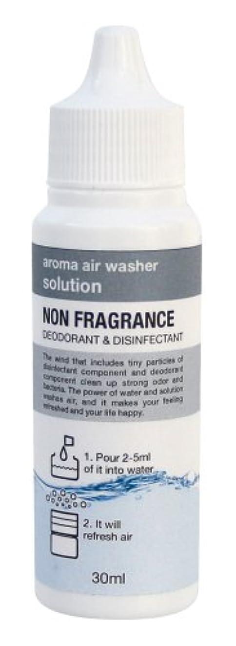 三アトラスリアル空気洗浄器 専用ソリューション 30ml 無香料