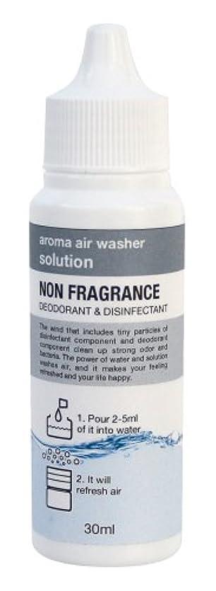 忘れられないストレス下品空気洗浄器 専用ソリューション 30ml 無香料