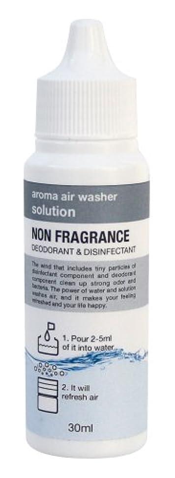 影のある毎週落花生空気洗浄器 専用ソリューション 30ml 無香料