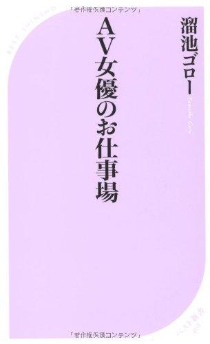 AV女優のお仕事場 (ベスト新書) -
