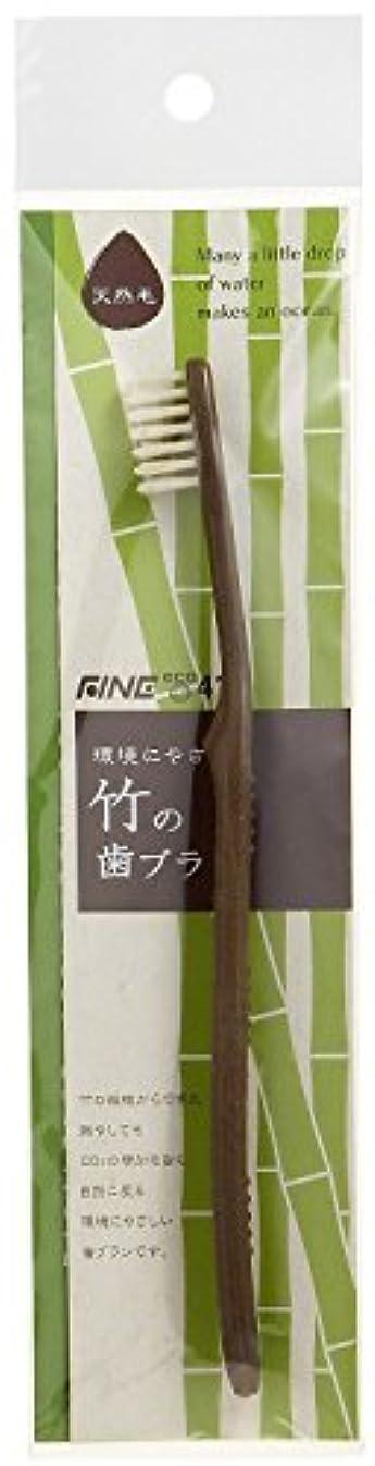 顕微鏡指紋ペンダント【FINE ファイン】FINEeco41 竹の歯ブラシ 天然毛タイプ 1本