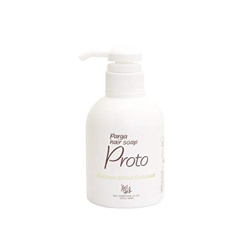 レラ?パルガ 原料アミノ酸100%シャンプー ヘアソープ プロト 250ml
