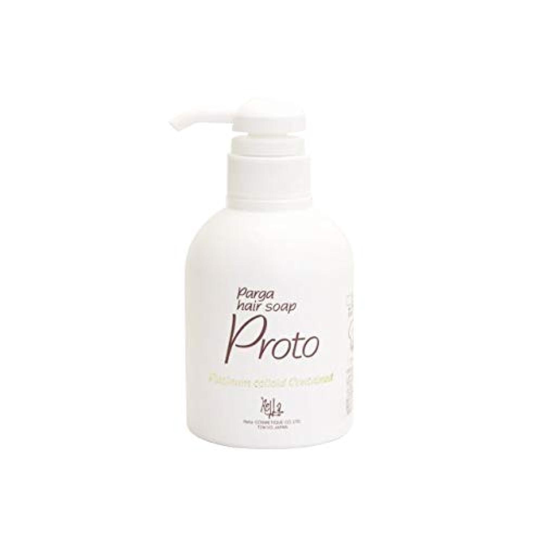 ブルーベルカメボーナスレラ?パルガ 原料アミノ酸100%シャンプー ヘアソープ プロト 250ml