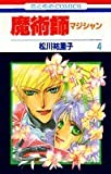 魔術師 第4巻 (花とゆめCOMICS)