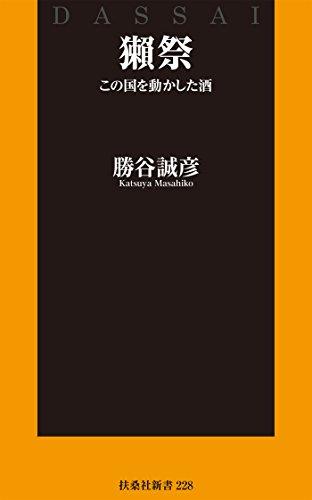 獺祭 この国を動かした酒 (扶桑社BOOKS新書)の詳細を見る