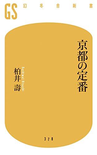 京都の定番 (幻冬舎新書)の詳細を見る