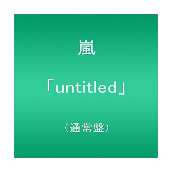「untitled」(通常盤)の商品画像