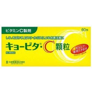 【第3類医薬品】キョービタC・顆粒 540包