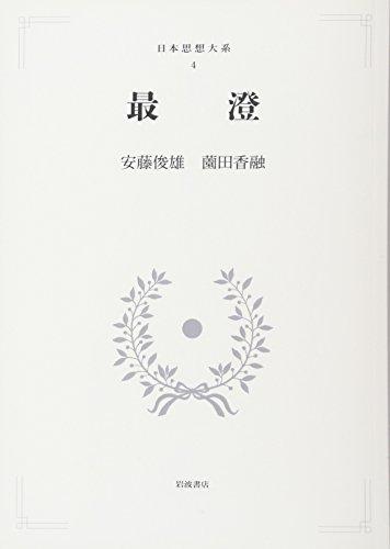 最澄【日本思想大系4】 (岩波オンデマンドブックス)の詳細を見る