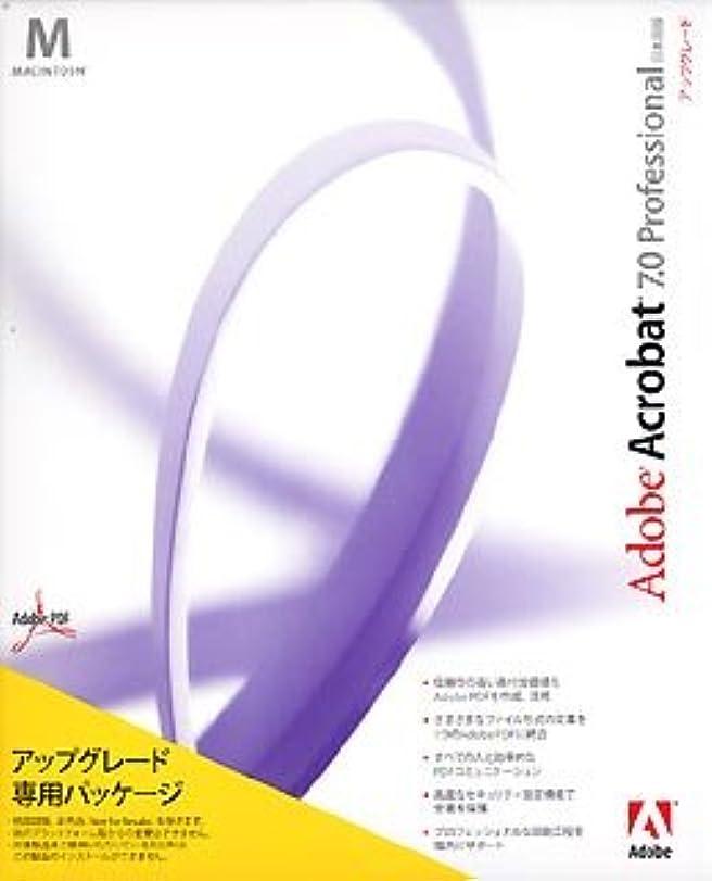 ミニチュア展開する精巧なAdobe Acrobat 7.0 Professional 日本語版 Macintosh版 アップグレード専用パッケージ (Professional-Professional)