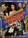 岸和田少年愚連隊 カオルちゃん最強伝説 [DVD]