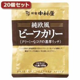 (2個まとめ売り) 新宿中村屋 純欧風ビーフカリー クリーミーなコクの濃厚リッチ20個セット AZB1017X20