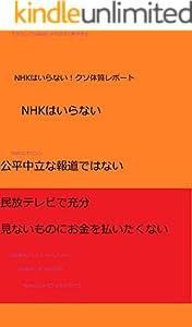 NHKはいらない!クソ体質レポート