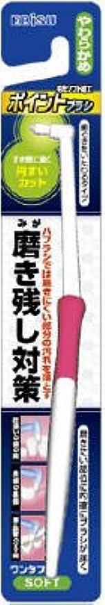 教室蜂制裁【まとめ買い】ポイントブラシ やわらかめ 1本 ×6個
