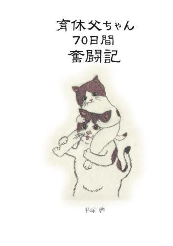 育休父ちゃん70日間奮闘記